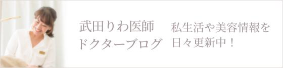 武田りわ医師ドクターブログ私生活や美容情報を日々更新中!
