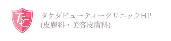 タケダビューティークリニックHP(皮膚科・美容皮膚科)