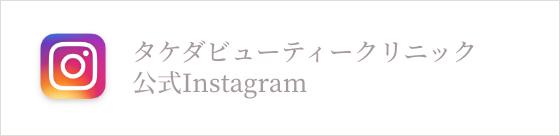 タケダビューティークリニック公式Instagram