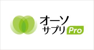 MSS(オーソサプリProシリーズ)